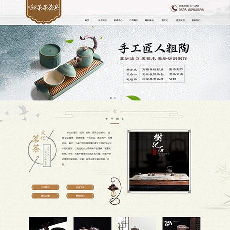响应式精品茶具网站模板