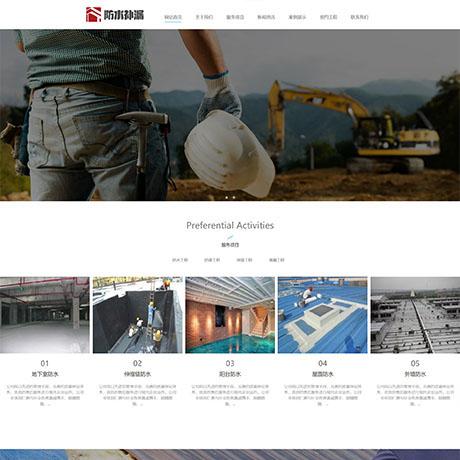 响应式防水补漏工程网站模板