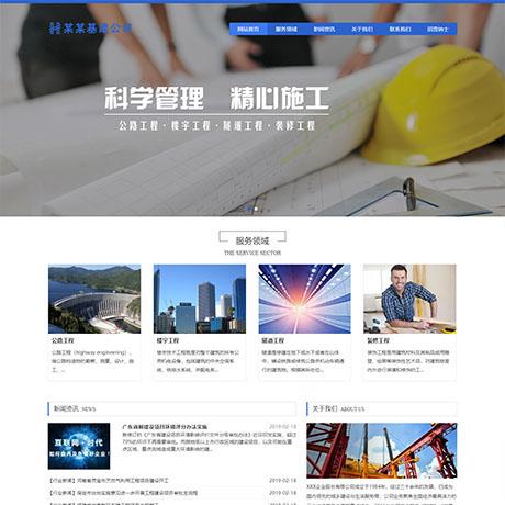 响应式工程建设集团展示网站模板