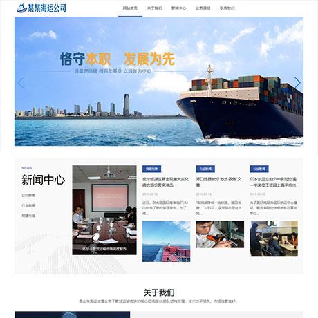 响应式海运船舶控股类网站模板