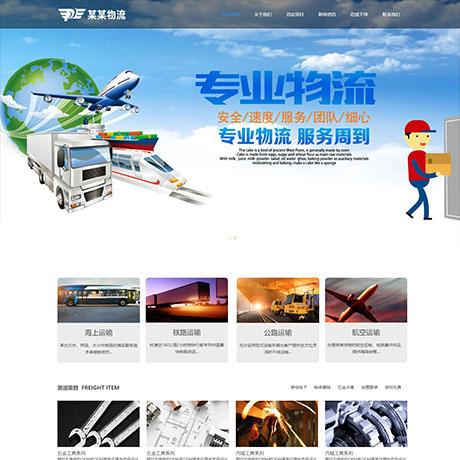 响应式国际物流货运公司网站模板