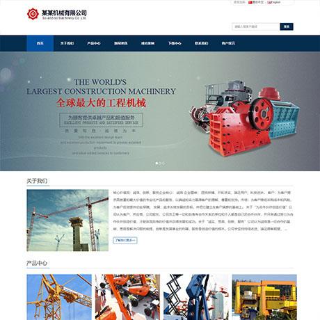 响应式工程机械设备企业网站模板