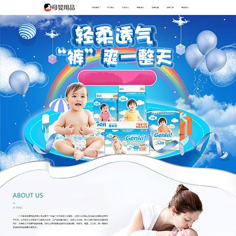 响应式母婴用品加盟网站模板