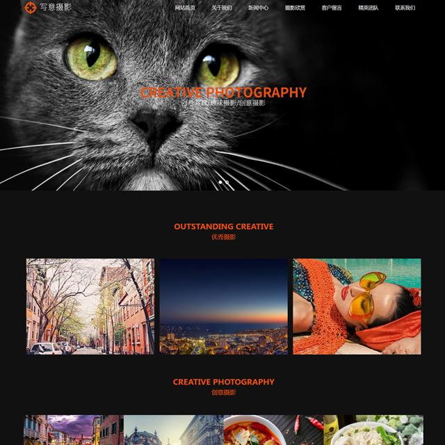 响应式摄影写真类网站模板