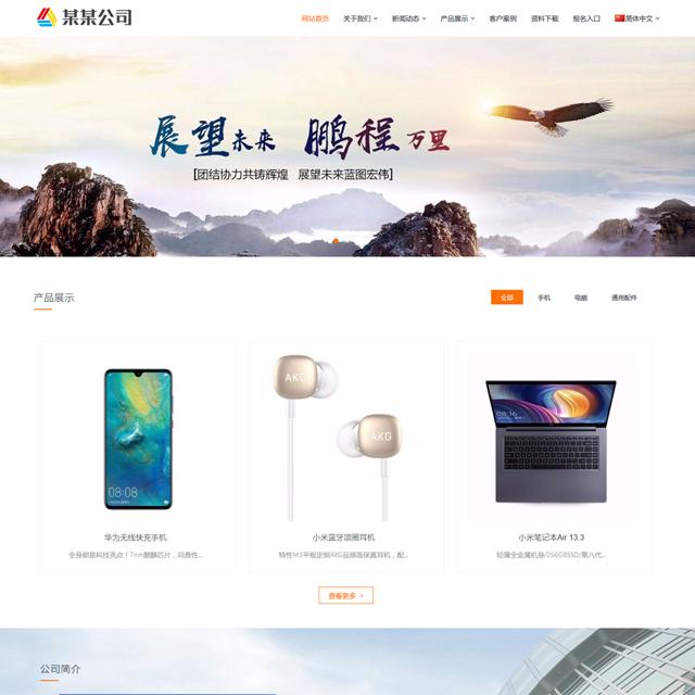 响应式数码产品网站模板