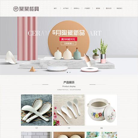 响应式精品陶瓷餐具网站模板