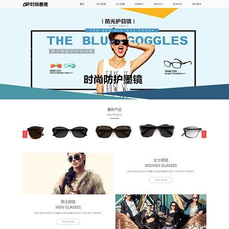 响应式时尚品牌眼镜饰品网站模板