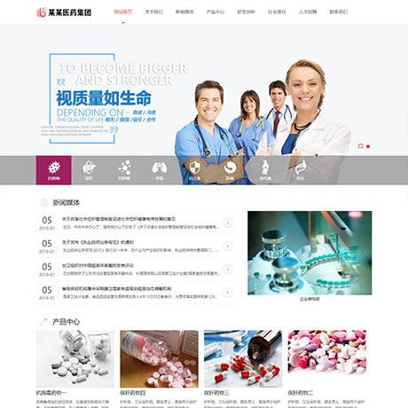 医疗制药企业网站模板