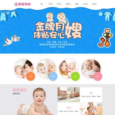 响应式月嫂家政服务网站模板